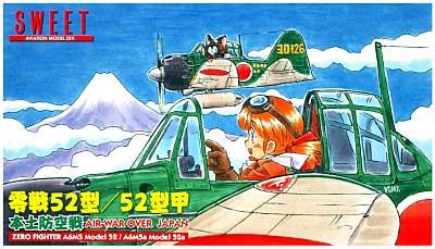 零戦52型/52型甲 本土防空戦プラモデル(SWEET1/144スケールキットNo.027)商品画像