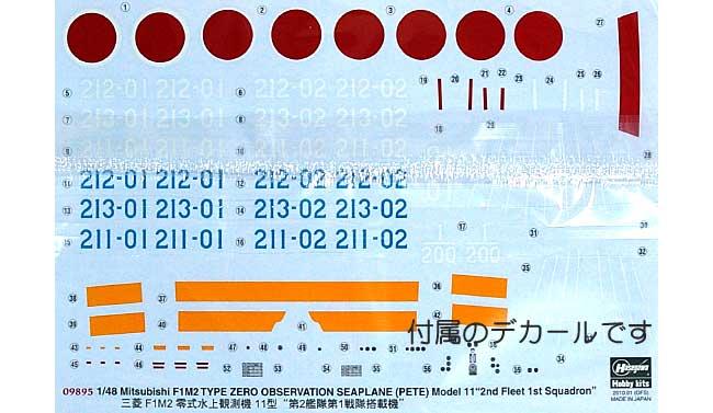 三菱 F1M2 零式水上観測機 11型 第2艦隊 第1戦隊搭載機プラモデル(ハセガワ1/48 飛行機 限定生産No.09895)商品画像_1