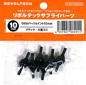リボルバージョイント 10mm ブラック (6個入)間接(ユニオンクリエイティブリボルテック サプライパーツ)商品画像