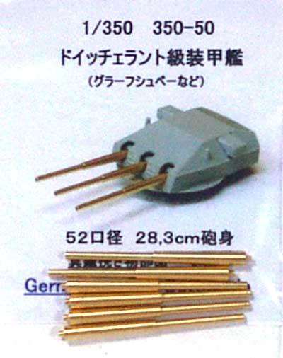 ドイチェラント級装甲艦 (グラーフシュペーなど) 52口径 28.3cm砲身 (6本)真鍮挽物パーツ(フクヤ1/350 真鍮挽き物パーツ (艦船用)No.350-050)商品画像_1