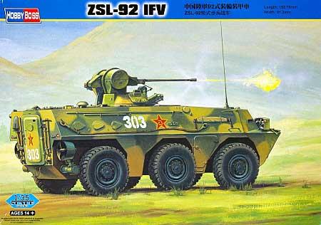 中国陸軍 92式 装輪装甲車プラモデル(ホビーボス1/35 ファイティングビークル シリーズNo.82454)商品画像