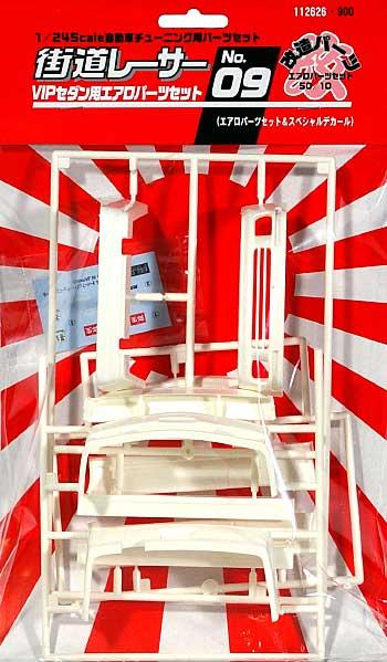 街道レーサー VIPセダン用 エアロパーツセット No.9 (エアロパーツ&スペシャルデカール)スタンド(フジミディテールアップパーツNo.112626)商品画像