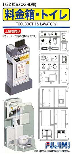 高速バス用 料金箱・トイレプラモデル(フジミガレージ&ツールNo.023)商品画像