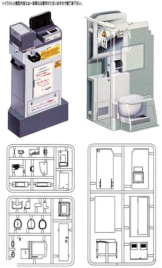 高速バス用 料金箱・トイレプラモデル(フジミガレージ&ツールNo.023)商品画像_1