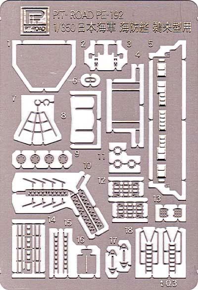 日本海軍 海防艦 鵜来型用 エッチングパーツエッチング(ピットロード1/350 エッチングパーツNo.PE-192)商品画像_1