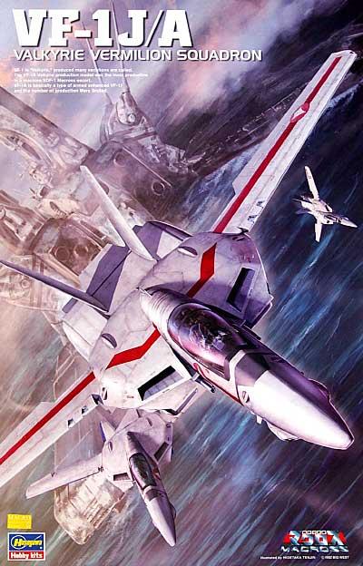 VF-1J/A バルキリー バーミリオン小隊プラモデル(ハセガワマクロスシリーズNo.MC002)商品画像