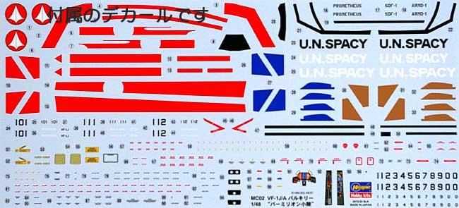 VF-1J/A バルキリー バーミリオン小隊プラモデル(ハセガワマクロスシリーズNo.MC002)商品画像_1