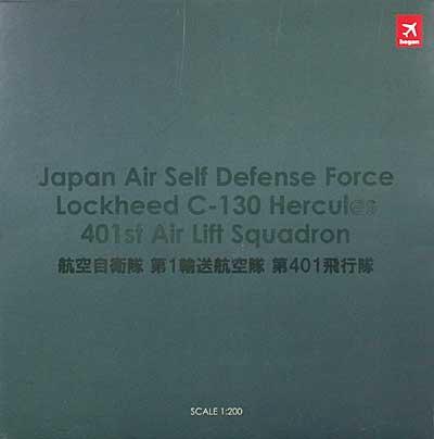 C-130H ハーキュリーズ 航空自衛隊 第1輸送航空隊 401SQ カモフラージュ完成品(ホーガンウイングス1/200 完成品モデルNo.6405)商品画像