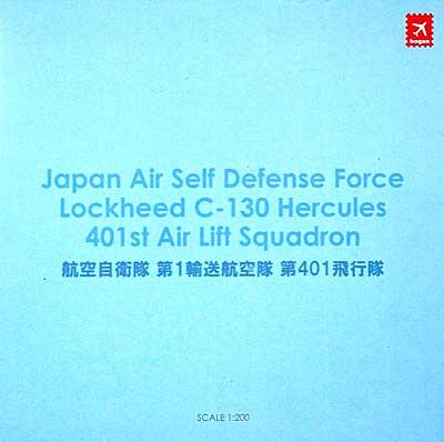 C-130H ハーキュリーズ 航空自衛隊 第1輸送航空隊 第401飛行隊 イラク派遣時 ブルー塗装完成品(ヘルパherpa Wings (ヘルパ ウイングス)No.6399)商品画像