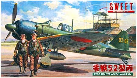 零戦 52型 丙(へい)プラモデル(SWEET1/144スケールキットNo.025)商品画像
