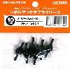 リボルバージョイント 10mm ブラック (6個入)