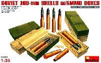 ソビエト 100mm 砲弾 & 弾薬箱セット