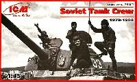 ソ連 戦車兵 (1979-1988)