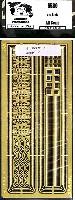バーリンデン プロダクションズ1/35 AFV用 エッチングパーツオールスケール 溶接ビード