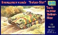 ユニモデル1/72 AFVキットドイツ シュタール ヘッツァー駆逐戦車