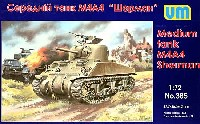 ユニモデル1/72 AFVキットM4A4 シャーマン 中戦車