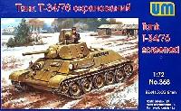 ユニモデル1/72 AFVキットロシア T-34/76E 増加装甲型