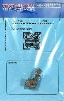 アイリス1/48 航空機アクセサリーACES 2 イジェクションシート (後期型)