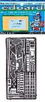 エデュアルド1/48 エアクラフト用 エッチング (48-×)TBF-1 アヴェンジャー用 外装 エッチングパーツ