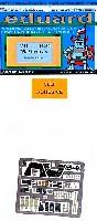 エデュアルド1/48 エアクラフト用 カラーエッチング (49-×)TBM-3 アヴェンジャー用 内装 エッチングパーツ (接着剤付)