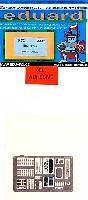 エデュアルド1/72 エアクラフト用 カラーエッチング (73-×)UH-1B イロコイス用 内・外装 エッチングパーツ (接着剤付)