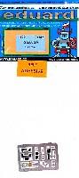 エデュアルド1/72 エアクラフト用 カラーエッチング (73-×)レジアーネ Re.2000用 内・外装 エッチングパーツ (接着剤付)