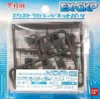 BクラブハイデティールマニュピレーターHDM207 リガ・ミリティア用 A-1 Vガンダム用 (アニメカラー)
