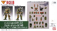 Bクラブc・o・v・e・r-kitシリーズHG ガンダム Ver.G 30th用 FA-78-1 フルアーマーガンダム パーツ