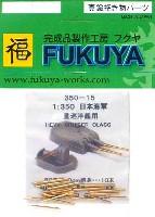 フクヤ1/350 真鍮挽き物パーツ (艦船用)日本海軍 重巡洋艦用 主砲・高角砲 砲身セット (10本・8本)