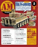アーマーモデリング 2010年3月号