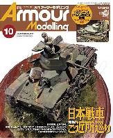 大日本絵画Armour Modelingアーマーモデリング 2010年10月号