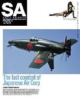 大日本絵画Scale Aviationスケール アヴィエーション 2010年9月号