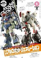大日本絵画月刊 モデルグラフィックスモデルグラフィックス 2010年6月号