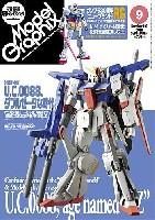 大日本絵画月刊 モデルグラフィックスモデルグラフィックス 2010年9月号