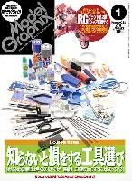 大日本絵画月刊 モデルグラフィックスモデルグラフィックス 2011年1月号