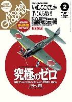 大日本絵画月刊 モデルグラフィックスモデルグラフィックス 2011年2月号 (ファインモールド製 1/72 零戦52型 前編 付録)