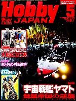 ホビージャパン月刊 ホビージャパンホビージャパン 2010年5月号