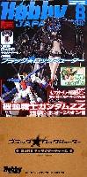 ホビージャパン月刊 ホビージャパンホビージャパン 2010年8月号