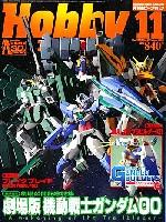 ホビージャパン月刊 ホビージャパンホビージャパン 2010年11月号