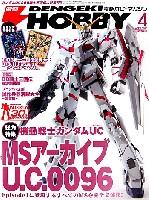 電撃ホビーマガジン 2010年4月号