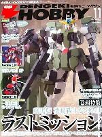電撃ホビーマガジン 2010年11月号