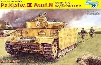 ドイツ 3号戦車N型 w/シュルツェン
