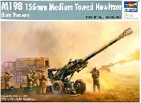 アメリカ軍 M198 155mm 野戦榴弾砲 後期型