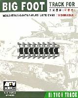 AFV CLUB1/35 AFV シリーズ (キャタピラ)M2A2/M3A3/AAV7A1/MLRS(後期)/CV90用 キャタピラ (可動式)