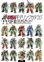 大日本絵画キャラクター関連書籍MSV モデリングカタログ 144+α