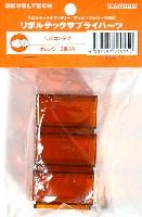 リボコンテナ オレンジ (3個入)