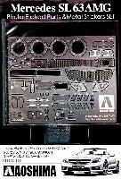 メルセデスベンツ SL63 AMG用 エッチング&メタルシールセット