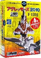 童友社1/144 現用機コレクションF-15DJ イーグル アグレッサーズ 2010