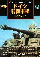 東部戦線 ドイツ戦闘車輌 増補改訂版