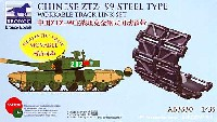 ブロンコモデル1/35 AFV アクセサリー シリーズ中国 99式戦車 (PLA ZTZ99A1) 鋼製型 可動キャタピラ